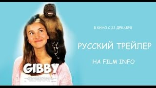 Гибби (2016) Трейлер к фильму (Русский язык)