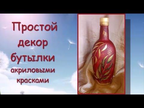 Простой декор бутылки акрилом