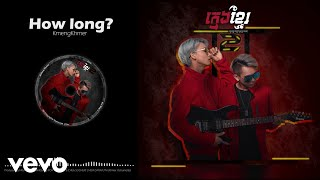 KmengKhmer - HOW LONG? [Official Audio]
