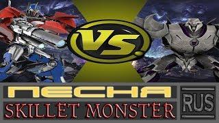 Песня Skillet Monster [RUS]: Мегатрон vs Оптимуса Прайма (REMAKE)