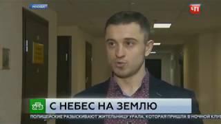 Минет в самолете сюжет на НТВ ДЧ Секс-Инструктор