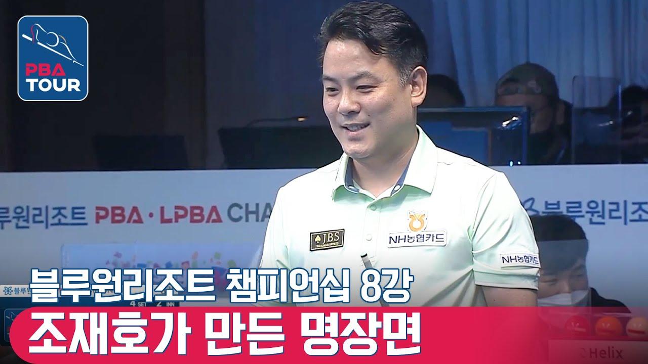 '졌지만 잘쳤다!' 조재호의 역대급 득점 [PBA / 개막전 / 블루원리조트챔피언십]