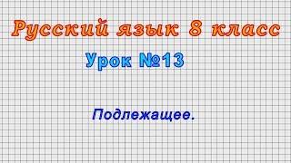 Русский язык 8 класс (Урок№13 - Подлежащее.)