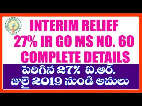 27% Interim Relief To AP State Govt Employees 2019 IR GO MS NO 60 @27%  COMPLETE DETAILS
