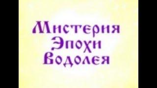 Фильм «Мистерия Эпохи Водолея»