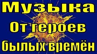 Музыка От героев былых времён марш Победы 9 мая парадная минусовка