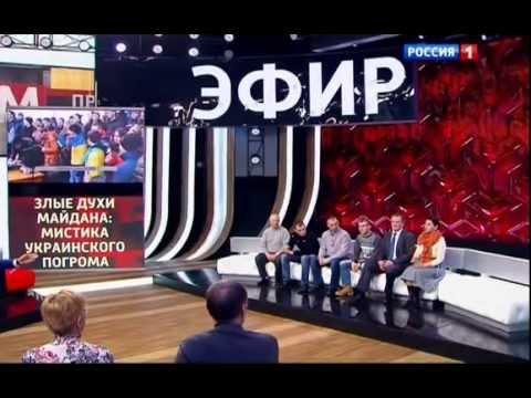 УКРАИНА. Прямой эфир 18 03 2014 Злые духи Майдана