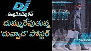 DJ New Poster | Duvvada Jagannadham First Look | Allu Arjun | Harish Shankar | Friday Poster