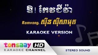 ឱ កែវជីវ៉ា - or keo jiva - Romvong - ភ្លេងសុទ្ធ [Tonsaay Karaoke] Musical Instruments