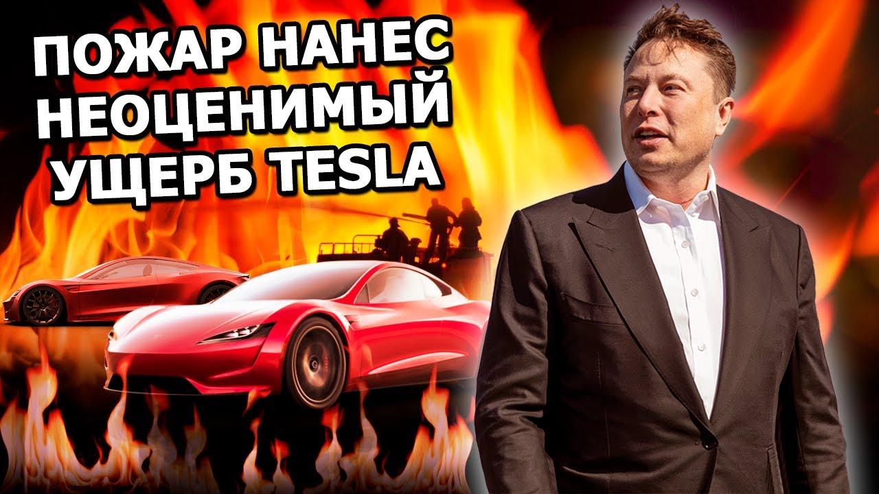 #217 - Tesla Roadster сгорели, SpaceX построит космический завод, Илон Маск богаче Баффета и Гейтса