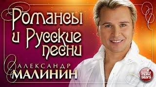 АЛЕКСАНДР МАЛИНИН — РОМАНСЫ И РУССКИЕ ПЕСНИ