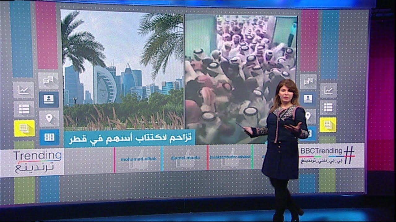 فيديو لتدافع مواطنين قطريين على دخول شركة لشراء أسهم #بي_بي_سي_ترندينغ