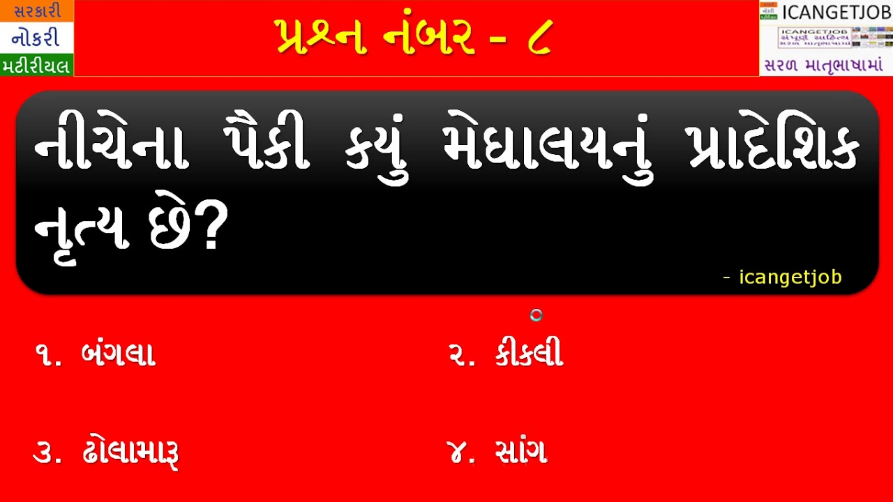 Top 100 most imp common frequently asked general knowledge questions in  competitive in all exams pdf by icangetjob