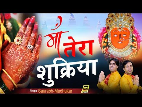 माँ तेरा शुक्रिया !! Soulful Jeen Mata Bhajan !! Saurabh-Madhukar !! Full Song