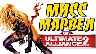 Marvel: Ultimate Alliance 2 - Часть 2: ГРАЖДАНСКАЯ ВОЙНА