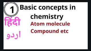 basic concepts in chemistry like element atom molecule compund in hindi and urdu