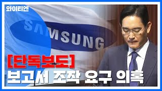 """[단독] """"삼성, 신용평가기관 동원해 보고서 …"""