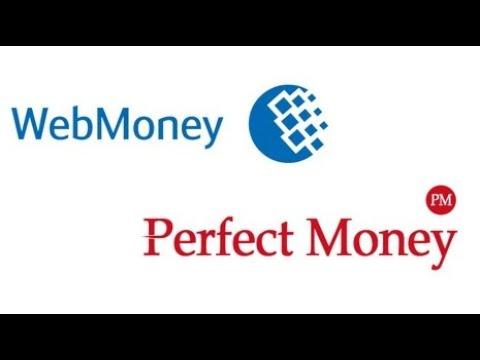 Как перевести Webmoney на Perfect Money?