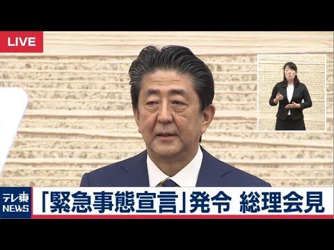 2020/04/07 【生配信】「緊急事態宣言」を発令 安倍総理が会見