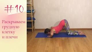 YogaFAQ#10: Раскрываем грудную клетку и плечи