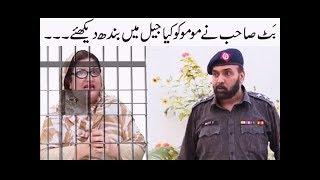 Butt Sahab Nay Momo Ko Kiya Jail Mein Bandh Dekhiye