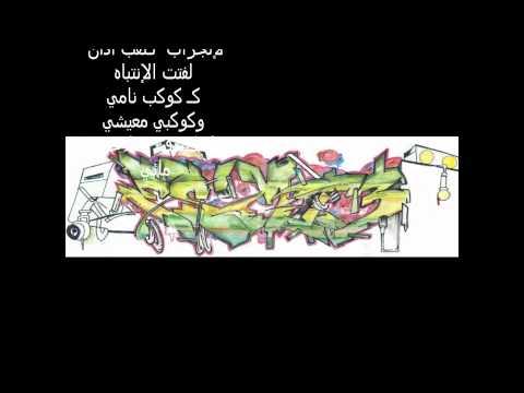 اغنية فريق التالي اسمع | راب عربي فلسطيني
