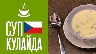 Чешский Суп Кулайда | Простые рецепты для дома | Не Андерталец