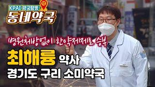 최해륭 약사 / 경기도 구리 소미약국 / KPAI 약국…