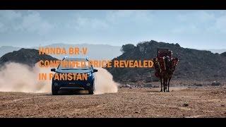 Honda BR-V Confirmed Price Revealed In Pakistan