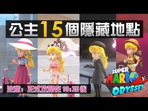 【攻略】公主15個隱藏地點《Super Mario Odyssey》(正式攻略在 10:35 後) Eli 同老婆合作打機