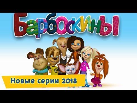 Новые серии 🔝 2018 года подряд 🔛 Барбоскины ✔️ Сборник мультфильмов
