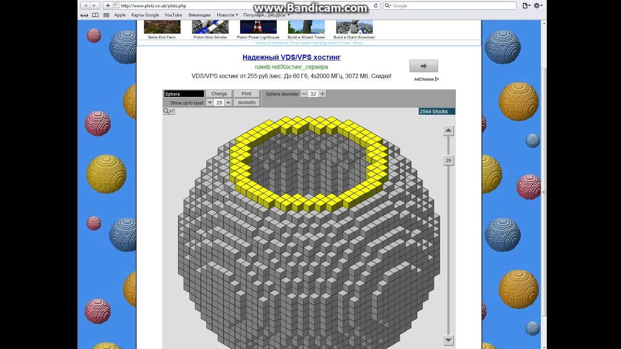 Minecraft сфера схема