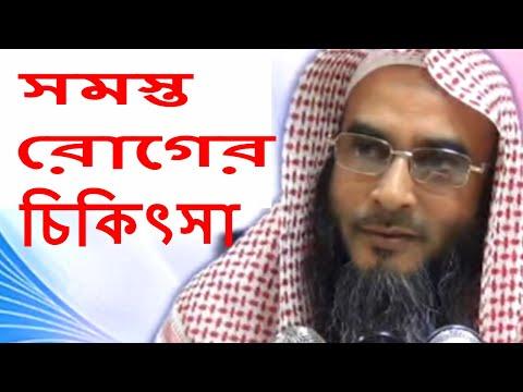 সমস্ত রোগের চিকিৎসা || Somosto Roger Chikitsha || Sheikh Motiur Rahman Madani | Bangla Waz New Video