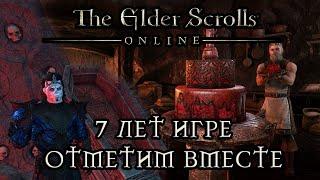 The Elder Scrolls Online - 7 лет игре!