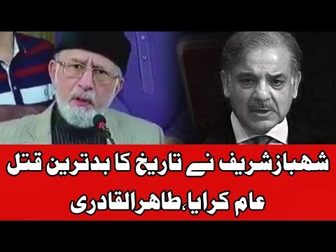 Families of martyrs will finally get justice, says Dr. Tahir-ul-Qadri | 24 News HD (Complete)
