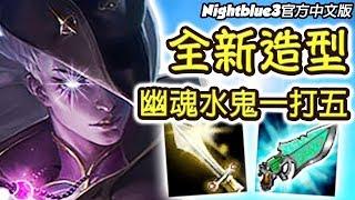 「Nightblue3中文」*全新造型* 幽魂水鬼五連殺!最噁心的黛安娜連技 這是會道歉的犽宿?! (中文字幕) -LoL 英雄聯盟