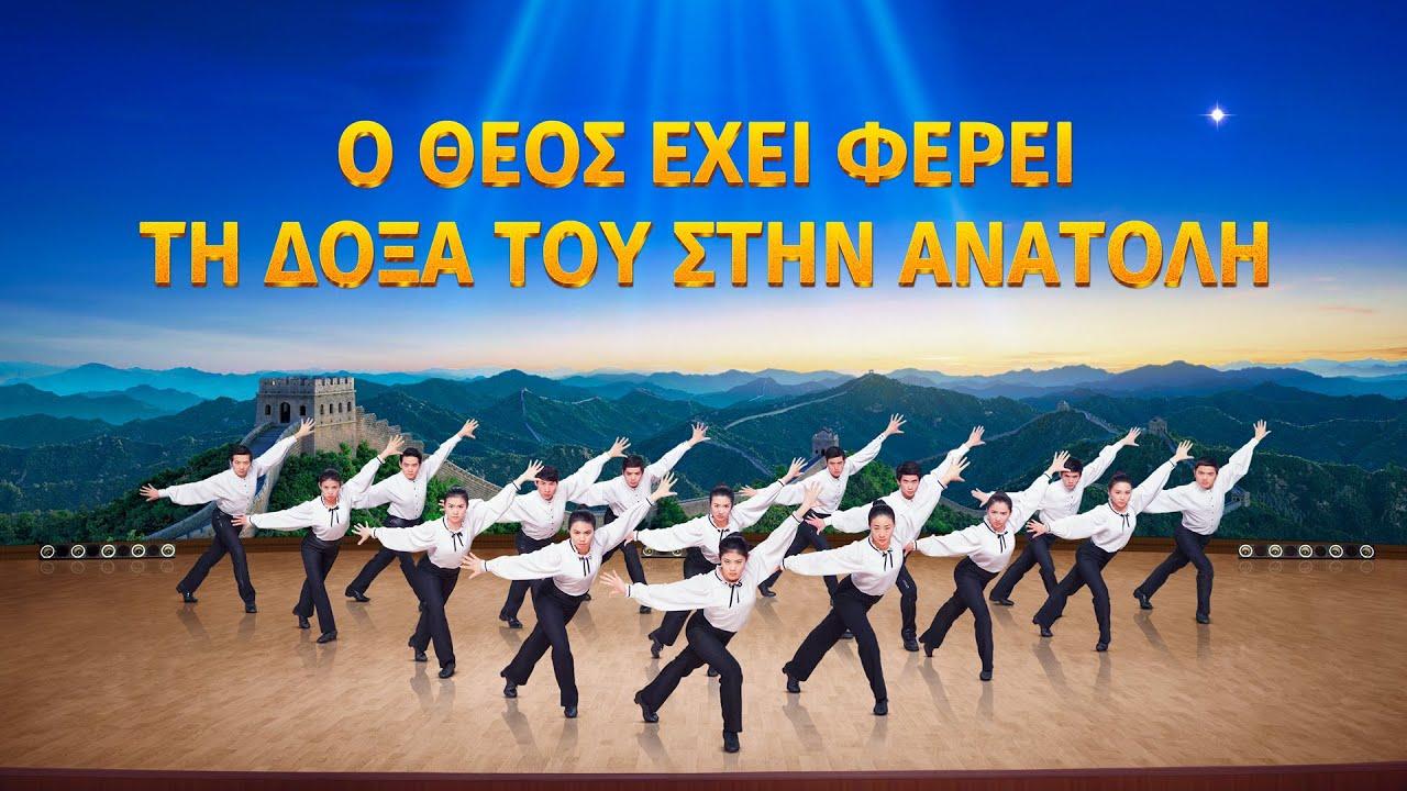 Χριστιανικός χορός | Ο Θεός Έχει Φέρει τη Δόξα Του στην Ανατολή | Γιορτάζοντας την Επιστροφή του Κυρίου Ιησού