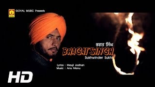 Sukhwinder Sukhi - Bhagat Singh - Goyal Music -Official Song