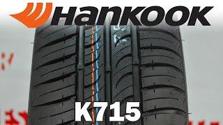 Hankook Optimo K715  летние шины ➨ ОБЗОР Lester.ua