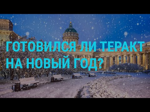 ФСБ: в Петербурге готовился теракт | ГЛАВНОЕ | 30.12.19