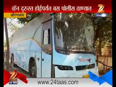 Aurangabad Police Took St Mahamandal Shivneri Bus After Bus Hit Police Van