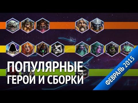 видео: Популярные герои и сборки heroes of the storm. Мета-отчет за февраль 2015.