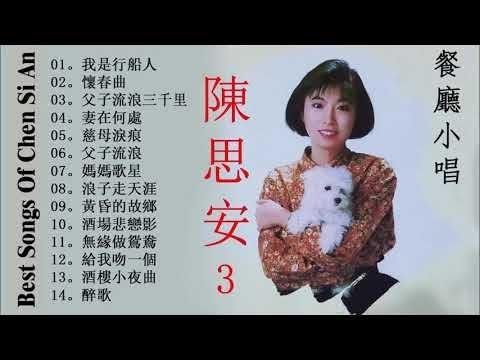 陳思安 Chen Si An - 專輯曲目陳思安 - 陳思安 懷念台語金曲 3輯(全):【我是行船人+ 懷春曲+ 父子流浪三千里+ 妻在何處】Taiwan Classic Songs