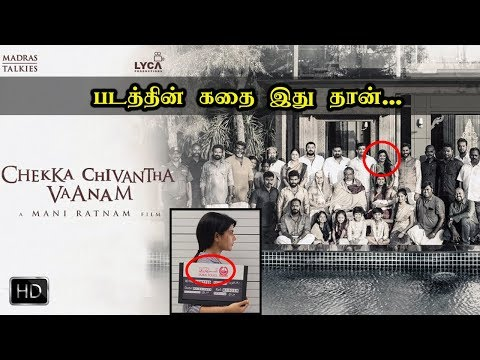 CHEKKA CHIVANTHA VAANAM STORY | Official Trailer Review | Mani Ratnam | Lyca Productions