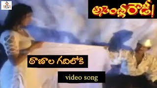 Assembly Rowdy Telugu Movie Songs   Thaanala Gadhiloki  Video Song   Mohan Babu, Bharti   Vega Music