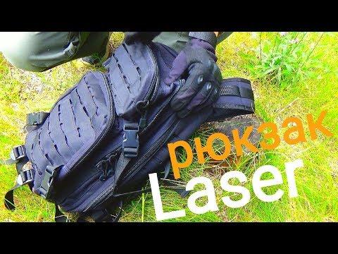 Тактический рюкзак Laser