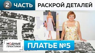 Летнее платье майка без рукавов Часть 2 Тонкости раскроя на ткани Книга 1000 dresses Платье 5