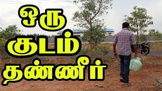 ஒரு குடம் தண்ணீர் | Tamil New Short Film - Award winning short film