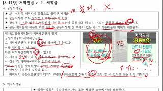 2020학년도 한국방송통신대학 지적재산권법 스터디 세번…