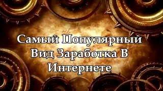 САМЫЙ ЛУЧШИЙ ВИД ЗАРАБОТКА В ИНТЕРНЕТЕ 2к17 ЭТО НЕЧТО!